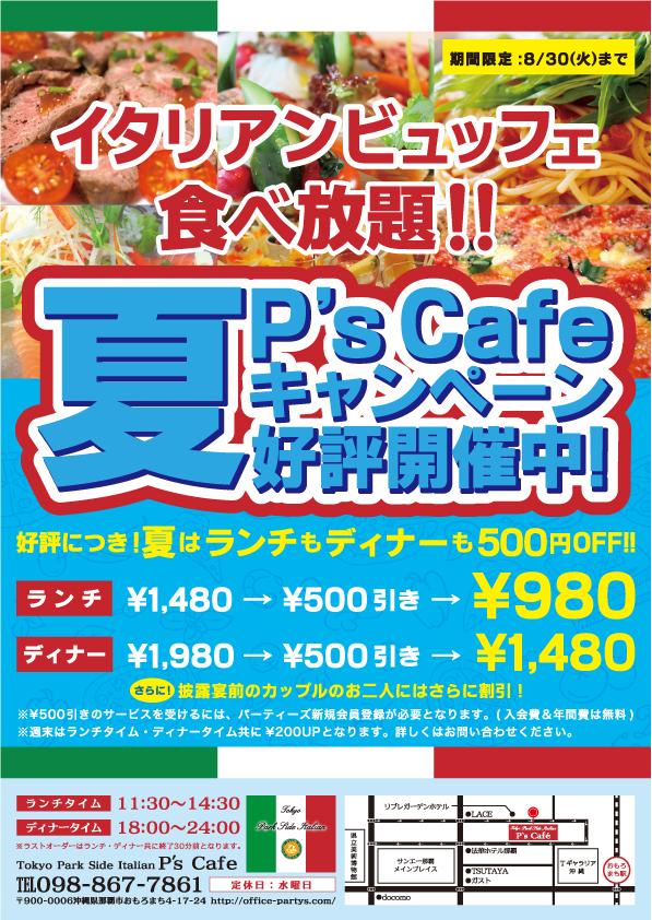 夏P's Cafeキャンペーン