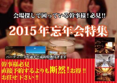 忘年会 2015年 幹事様必見!!