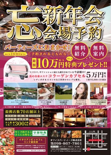 2016年忘年会 沖縄の忘年会 幹事様必見!