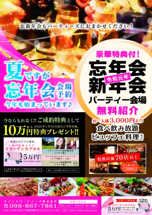 【豪華特典付!】令和元年、忘・新年会の会場予約、始まってます!!!