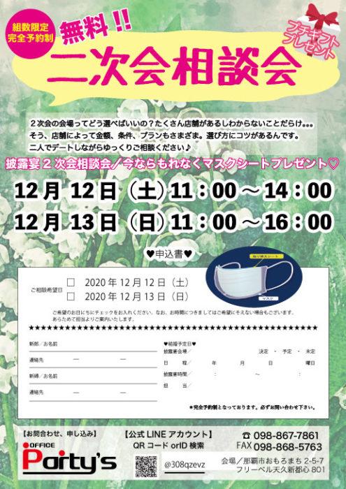 二次会相談会♪ 12/12&12/13のご案内♪