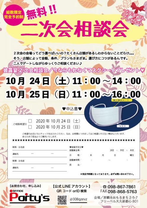 二次会相談会☆10/24~10/25
